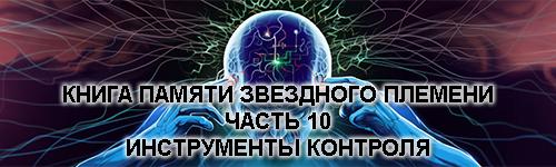 Блог Изиды. Магия паспортов. Психотронные технологии  и паспорт.  20120712-00119-001