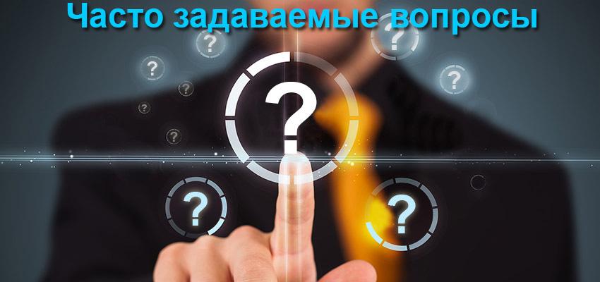 FAQ по сеансам. Энергетическая чистка и многое другое