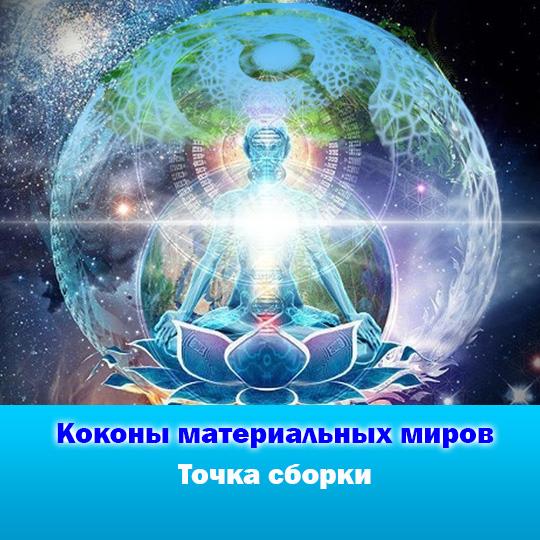 коконы материальных миров