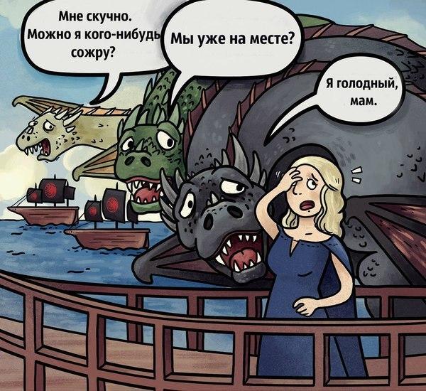 Пробуждение драконов и война в будущем