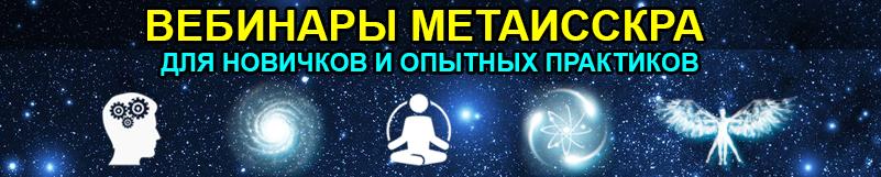 Вебинары МЕТАИССКРА