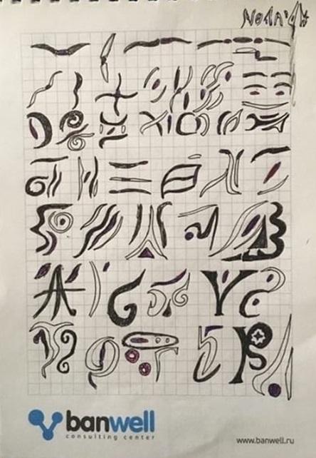 Новое пространство: чистка, символизм пирамид и письма с той стороны