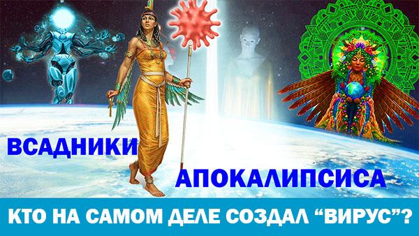 """Всадники апокалипсиса. Кто создал """"коронавирус""""?"""