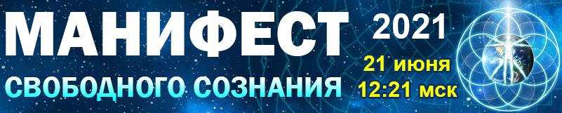https://metaisskra.com/blog/manifest-svobodnogo-soznaniya-2021/