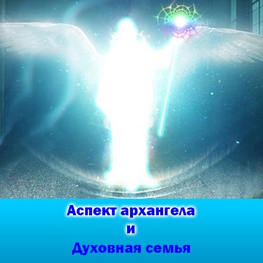Аспект архангела и Духовная семья