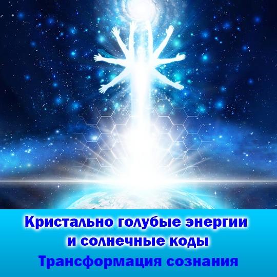 Кристально голубые энергии и солнечные коды