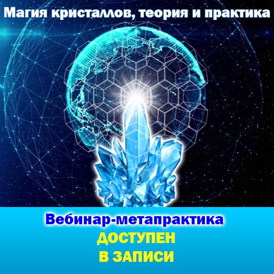 Магия кристаллов, теория и практика. Вебинар-метапрактика