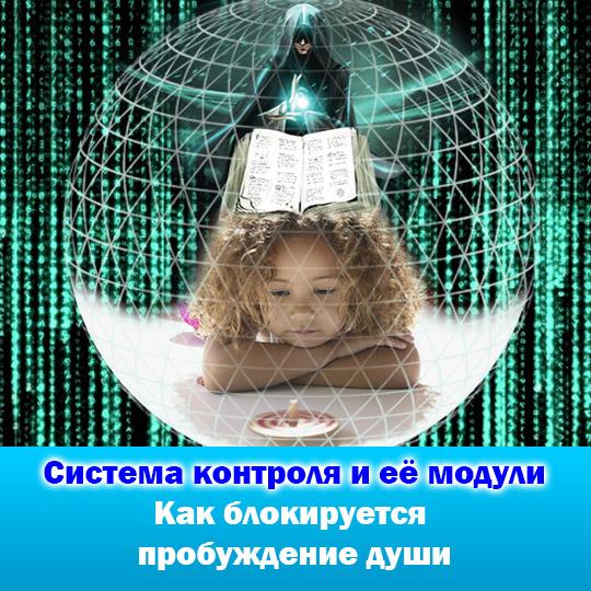 Система контроля и её модули. Как блокируется пробуждение души