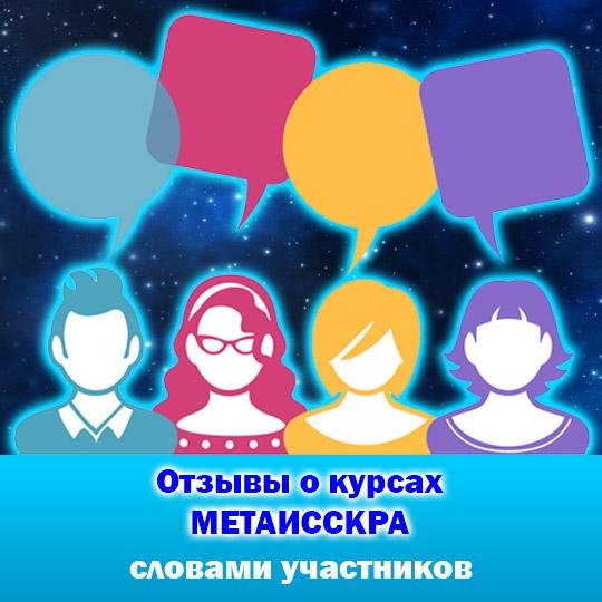 Отзывы курсантов МЕТАИССКРА их словами