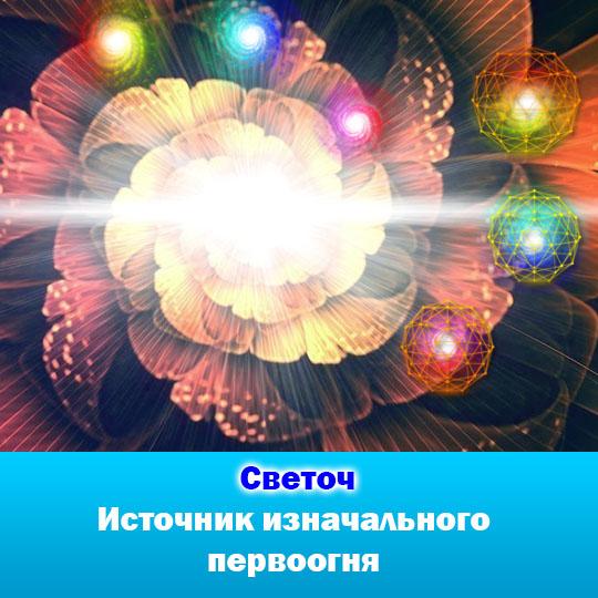 Светоч. Источник изначального первоогня