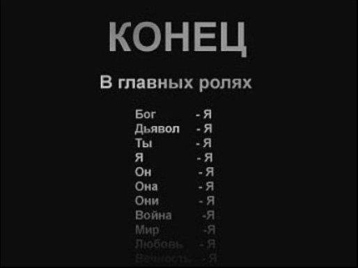 84654497_KONEC_SVETA_VOZNESENIE_PROSVETLENIE